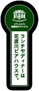 ランチやディナーは花渡川ビアハウスで。